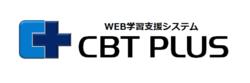 WEB学習支援システム CBT-Plus