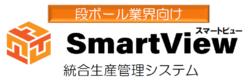 ダンボール業界向け 総合生産管理システム SMARTVIEW スマートビュー
