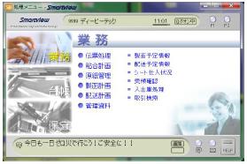 SmartView(スマートビュー)のメニュー画面
